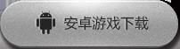 皇图手游安卓版